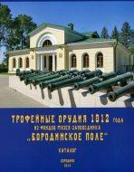 Трофейные орудия 1812 года