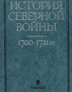 История Северной войны 1700-1721 гг.