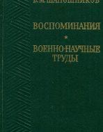 Б.М. Шапошников. Воспоминания. Военно-научные труды.