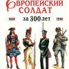 Европейский солдат за 300 лет. 1618-1918