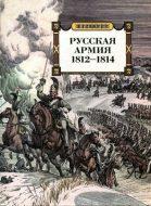 Русская армия 1812-1814