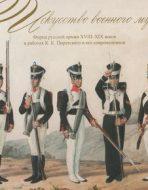 Искусство военного мундира