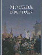 Москва в 1812 году. Письма, дневники, записки, воспоминания современников