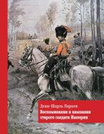 Воспоминания и кампании старого солдата Империи