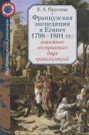Французская экспедиция в Египет 1798-1801 гг.