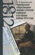 Французское общественное мнение о России накануне и во время войны 1812 года