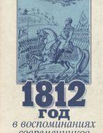 1812 год в воспомининиях современников