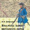 Богемский аккорд французской армии
