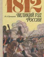 1812. Великий год России