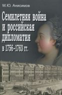 Семилетняя война и российская дипломатия в 1756-1763 гг.