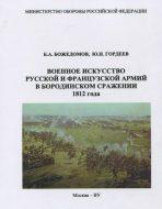 Военное искусство русской и французской армии в Бородинском сражении 1812 года