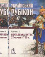 Украинский Рубикон. Полтавская битва 27 июня 1709 г.