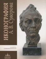 Иконография А.В. Суворова. Скульптура. Оловянная миниатюра. Том 1.
