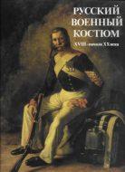 Русский военный костюм XVIII — начала XIX века.