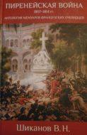 Пиренейская война 1807-1814 гг. Антология мемуаров французских очевидцев.