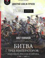 Битва трех императоров. Наполеон, Россия и Европа. 1799—1805 гг.
