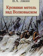 Кровавая метель над Волковыском