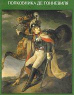 Военные воспоминания полковника де Гонневиля