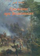 Сражение при Волковыске