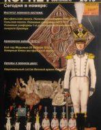 Корнет. Военно-исторический журнал  N 1