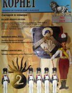 Корнет. Военно-исторический журнал  N 2