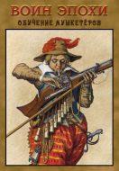 Воин эпохи. Обучение мушкетёров.