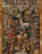 Эпоха в картинках. Наполеоновские войны.