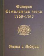 История Семилетней войны 1756-1763. Пирна и Лобозиц