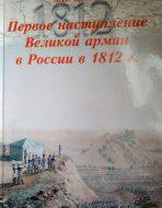 Первое наступление Великой армии в России в 1812 г.
