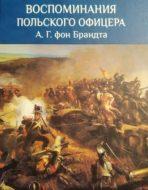 Воспоминания польского офицера А.Г. фон Брандта.