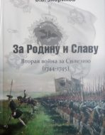 За Родину и Славу. Вторая война за Силезию (1744-1745).