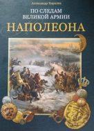 По следам Великой армии Наполеона.