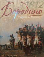 1812. Бородино. Битва за Москву.