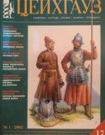 Цейхгауз. Военно-исторический журнал. N17
