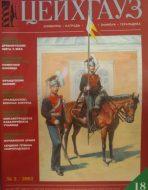 Цейхгауз. Военно-исторический журнал. N18
