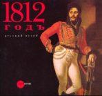 1812 годъ в произведениях искусства из собрания Русского музея