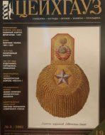 Цейхгауз. Военно-исторический журнал. N19