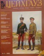 Цейхгауз. Военно-исторический журнал. N20