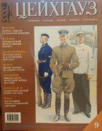 Цейхгауз. Военно-исторический журнал. N9