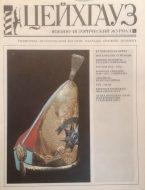 Цейхгауз. Военно-исторический журнал. N 1
