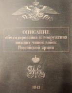 Описание обмундирования и вооружения нижних чинов войск российской армии. 1843.