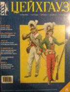 Цейхгауз. Военно-исторический журнал. N 8