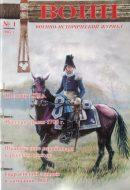 Воин. Военно-исторический журнал. N 1