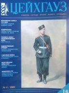 Цейхгауз. Военно-исторический журнал. N 16