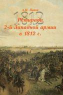 Первое наступление Великой армии в России в 1812 г. Том 3.