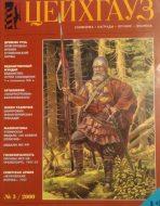 Цейхгауз. Военно-исторический журнал. N 12