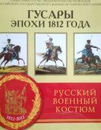 Гусары эпохи 1812 года.