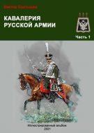 Кавалерия русской армии ч.1