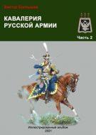 Кавалерия русской армии ч.2