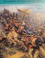 Эпоха 1812 года: Исследования. Источники. Историография. XVII